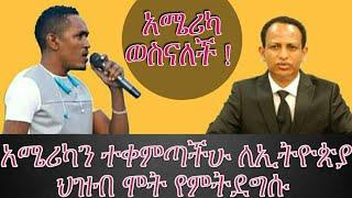 አሜሪካን ተቀምጣችሁ ለኢትዮጵያ ህዝብ ሞት የምትደግሱ| Ambassador Fitsum Arega