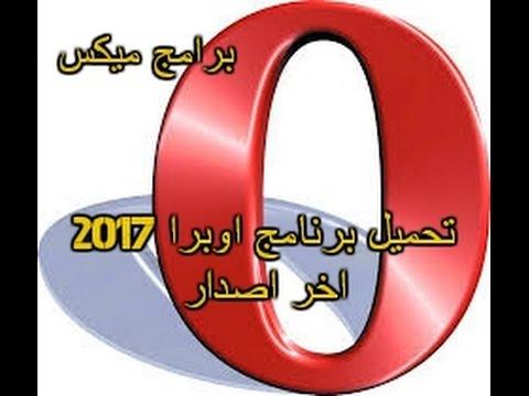 تحميل برنامج اوفيس 2017 عربي مجانا