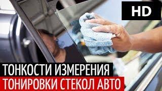 видео Тонировка фар: штраф в 2018 году за тонировку передних и задних фар