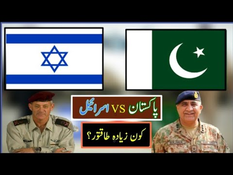 PAKISTAN VS ISREAL Miltary Camparison 2017 | Who Is More Powerfull?