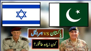 PAKISTAN VS ISREAL Miltary Camparison 2018 | Who Is More Powerfull?