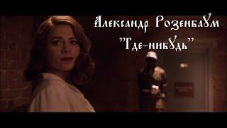 "Александр Розенбаум ""Где-нибудь"""