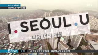 'I.SEOUL.U? 아이 인천 유'…조롱거리 된 브랜드 / SBS