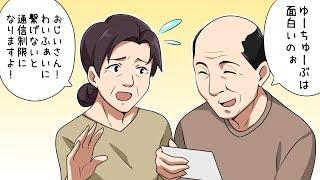 イマドキのお年寄りの元気すぎる行動5選