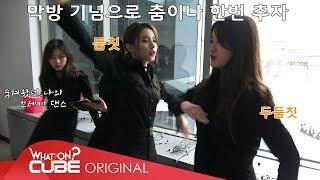 CLC(씨엘씨) - 칯트키 #36 ('BLACK DRESS' 막방 비하인드 PART 1)