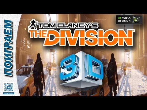 Gameplay in 3D - Tom Clancy's The Division (Nvidia 3D Vision)