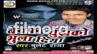 मैंने भी भुला दिया maine bhi bhula diya latest bhojpuri sad song 2017 bullate raja