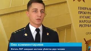 Житель ЛНР совершил жестокое убийство двух человек