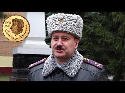 Полицейские Калужской области присоединились к поэтическому флешмобу #ПушкинОбъединяет
