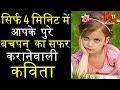 4 मिनिट में बचपन का सफ़र | बाल दिवस कविता | Children's Day Poem (Kavita) in Hindi 2018