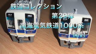鉄道コレクション 第29弾 南海電気鉄道1000系 開封