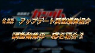 ガンダムEXVS.FB アップデート機体調整紹介 2013/6/25 thumbnail