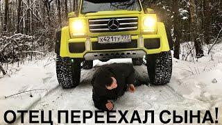 Отец ПЕРЕЕХАЛ сына на Гелике – смертельный трюк+как выглядит днище G500 4x4² за 20 миллионов рублей!