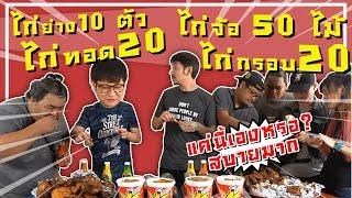 เลี้ยงทีมงาน! ... แข่งกินไก่ย่าง 10 ตัว. ไก่ทอด 20 ชิ้น. ไก่จ๊อ 50 ไม้ (โอ๊ต   Thai Pro Eater)