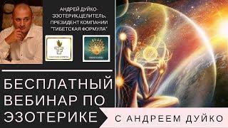 Бесплатный вебинар по Эзотерике с А.А.Дуйко.Обучение магии и ясновидению.Парапсихология практика.