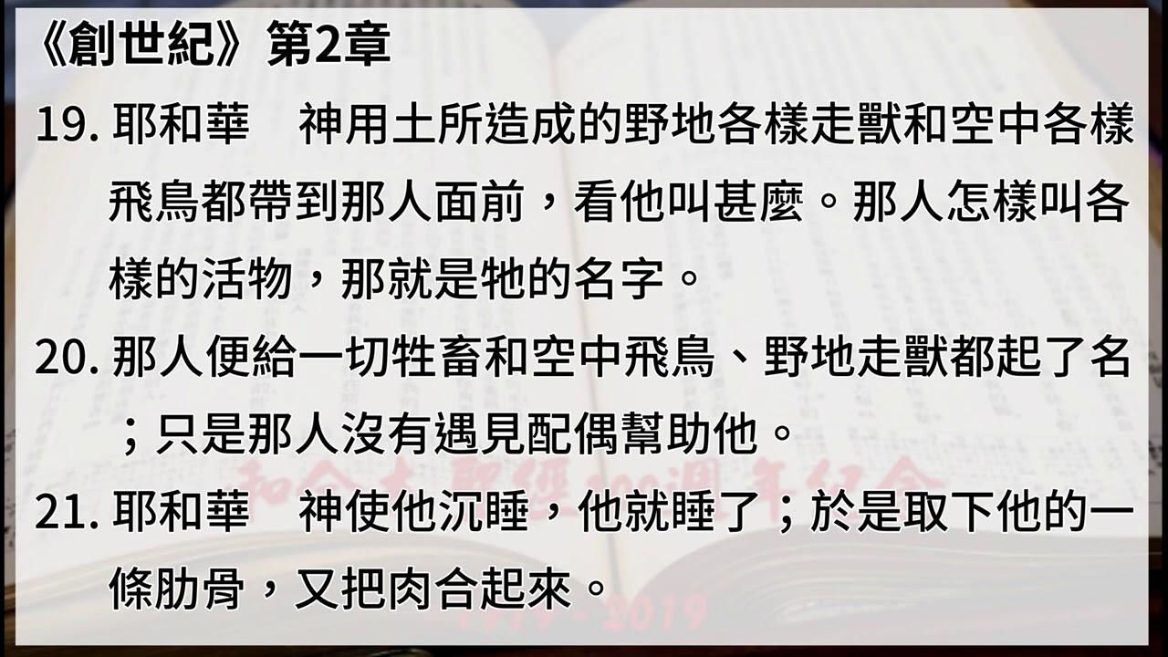 #01 【創世記】【有聲聖經字幕版】中文和合本聖經100週年紀念(修正版) - YouTube
