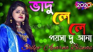 ভাদু লে লে পয়সা দু আনা | অপর্ণা বিশ্বাস // Vadu le le poysa du ana | New folk song | Sonar malda