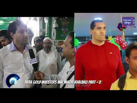 Heera Gold Investors may Machi Khalbali Part-2