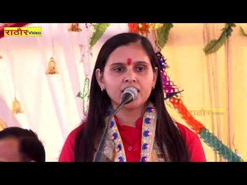 संगीता शास्त्री जी :- जेल में जियाओ मईया देवकी ने छईया || Sangeeta Shastri Ji || Krishna Bhajan
