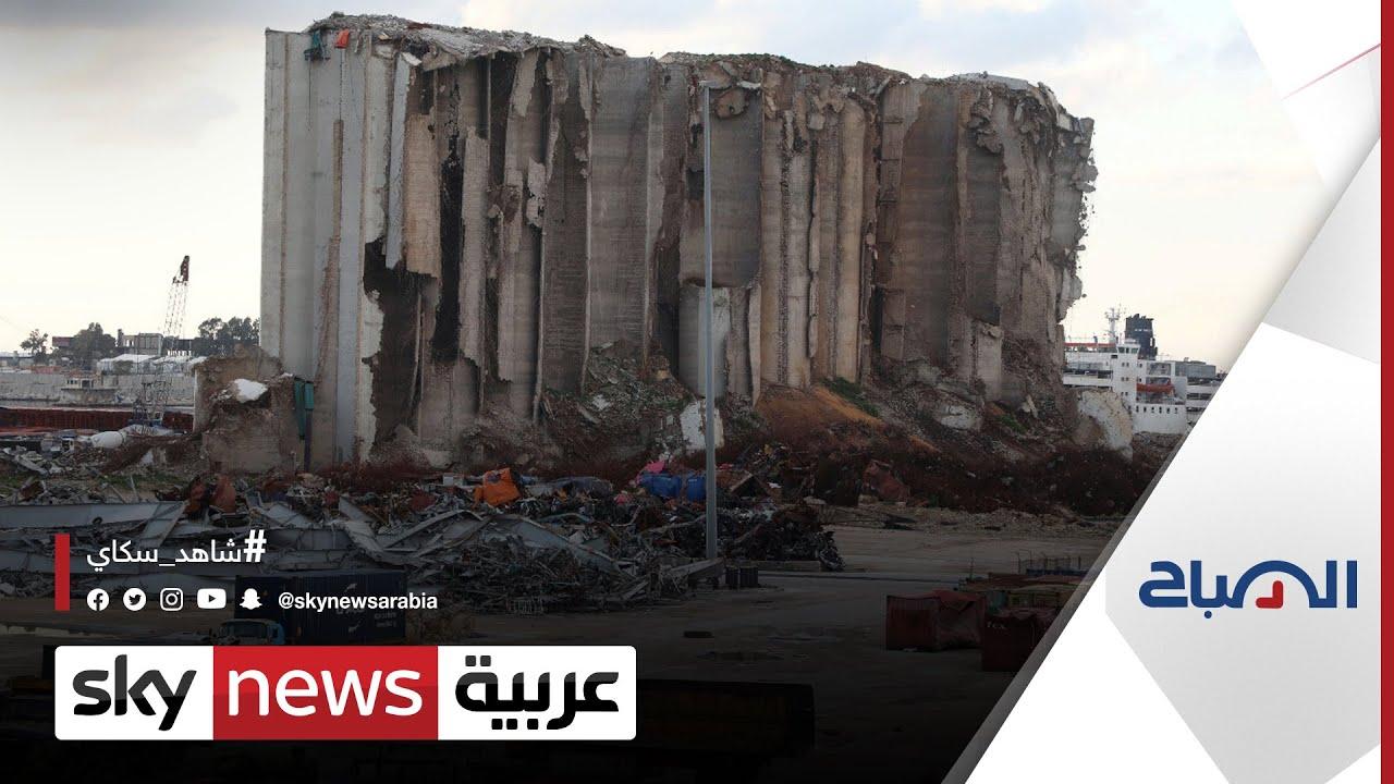 مع اقتراب ذكرى انفجار مرفأ بيروت، كيف أسهمت المبادرات الإنسانية في مساعدة المتضررين؟ | #الصباح  - نشر قبل 2 ساعة