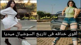 🎥 خناقة منار سامى وريناد عماد واقذر الالفاظ +18
