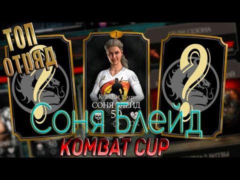 Топ отряд|Соня Блейд Kombat Cup|  Мортал Комбат Х(Mortal Kombat X mobile) thumbnail