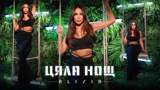 АЛИСИЯ - ЦЯЛА НОЩ / ALISIA - CIALA NOSHT, 2020