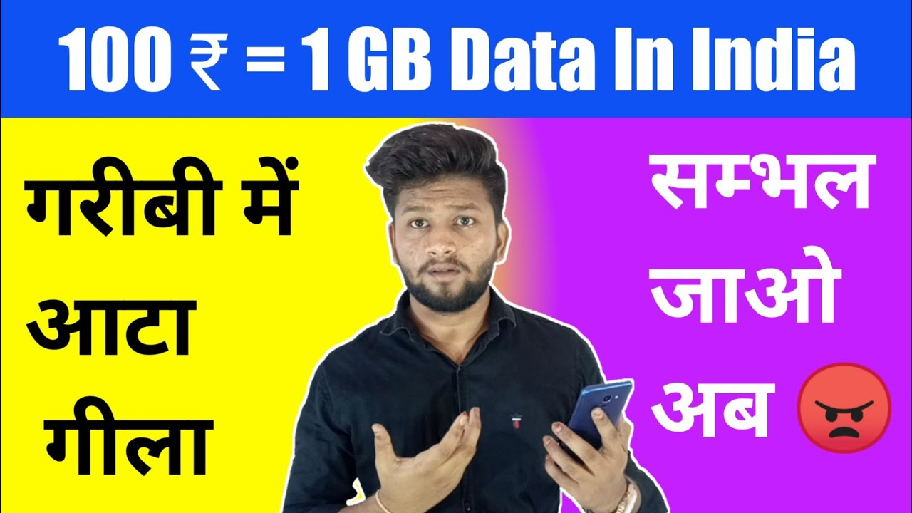 YouTuber सम्भल जाओ अब 😠 | 100 ₹ Per GB Internet In India Trending Tech News