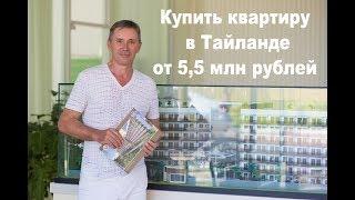 Купить квартиру в Тайланде. Цена на жилье и недвижимость от 5,5 млн. рублей