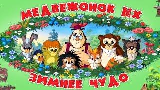 Медвежонок Ых и зимнее чудо - Мудрые сказки тетушки Совы. Все серии