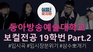 동아방송예술대학교 실용음악과 삼수 합격! 입시곡과 입시장 분위기를 말하다 | 실음듣지마 18화