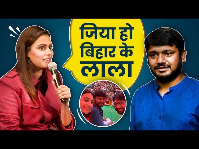 Kanhaiya Kumar के लिए जब लाखों की भीड़ के सामने ज़ोर से चिल्लाई Swara Bhaskar- Jiya ho Bihar ke Lala
