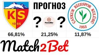 Кайсериспор Резиспор Турция Прогноз На Футбол Сегодня 09 12 19