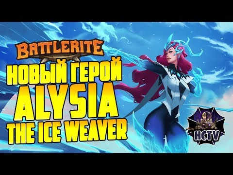 видео: battlerite ► НОВЫЙ ГЕРОЙ ► alysia ► the ice weaver