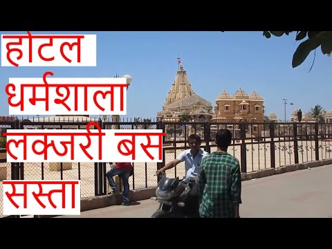 Somnath Temple by Bus,  CITY TOUR India by Foreigner - Documentary