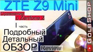 zte nubia z9 mini i часть детальный обзор когда сырой софт портит впечатление full review