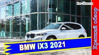 Авто обзор - BMW iX3 2021: электрическая версия паркетника