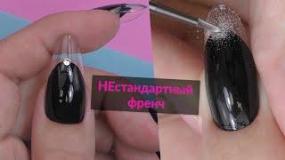 Как сделать прозрачные ногти и ФРЕНЧ Комбинированный маникюр