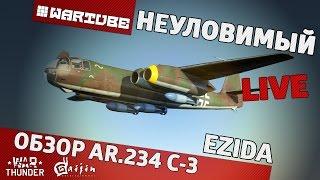 Обзор Ar.234 C-3 'Неуловимый'   War Thunder