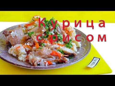 Курица с рисом на сковороде - простой рецепт на каждый день!