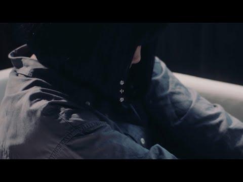 なきごと / 『春中夢』【Music Video】