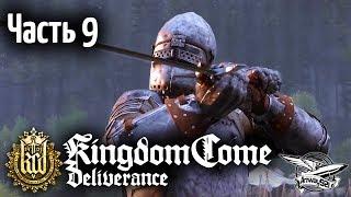 Стрим - Kingdom Come: Deliverance - Часть 9