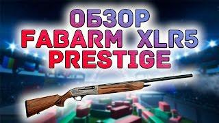 Warface: Обзор Fabarm XLR5 Prestige