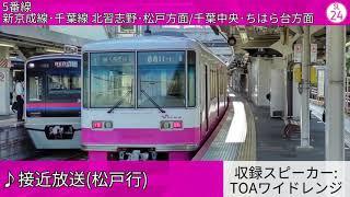 京成津田沼駅 自動放送集