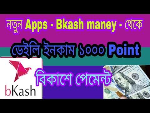নতুন Bkash maney
