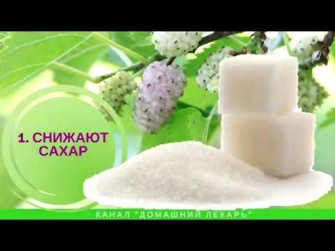Чай из листьев шелковицы: при диабете, для похудения, от холестерина - Домашний лекарь - выпуск №77