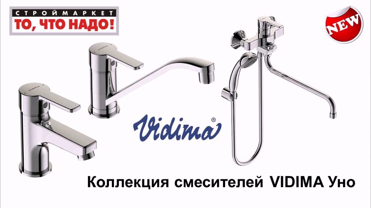 Смеситель для раковины Vidima
