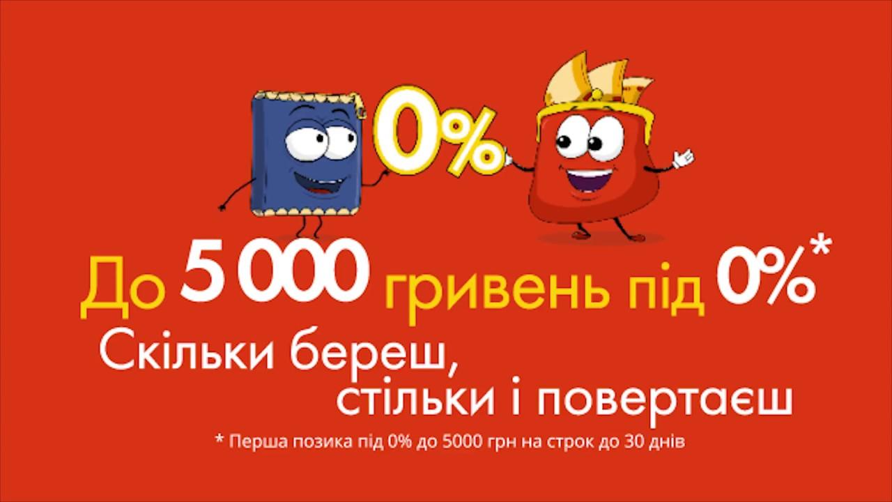 Взять кредит онлайн динеро