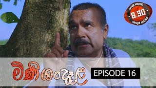 Minigandela Sirasa TV 02nd July 2018 Ep 16 [HD] Thumbnail