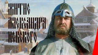 Житие Александра Невского (1991) фильм